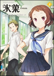 【コミック】氷菓(2)