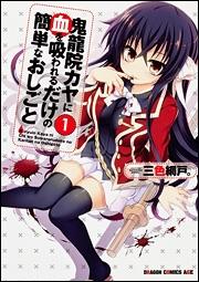 【コミック】鬼龍院カヤに血を吸われるだけの簡単なおしごと(1)