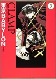 【コミック】東京BABYLON [愛蔵版](3)