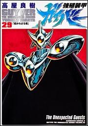 【コミック】強殖装甲ガイバー(29)