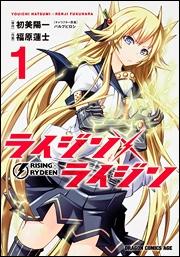 【コミック】ライジン×ライジン RISING×RYDEEN(1)