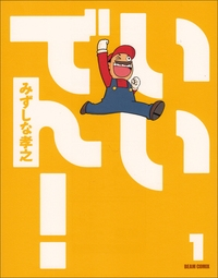 【コミック】いいでん!(1)