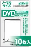 新ケースカバー DVDノーマルサイズ