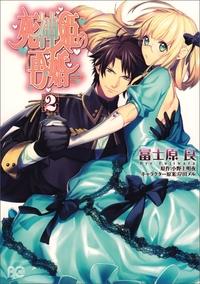 【コミック】死神姫の再婚(2)