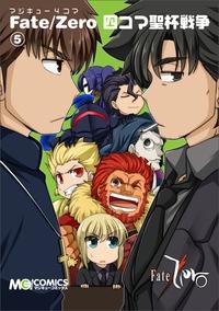 【コミック】マジキュー4コマ Fate/Zero 四コマ聖杯戦争(5)