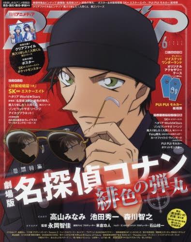 【雑誌】アニメディア 2021年6月号