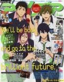 アニメディア 2017年6月号