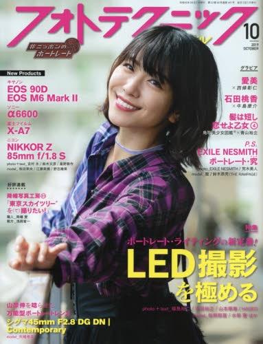 【雑誌】フォトテクニックデジタル 2019年10月号