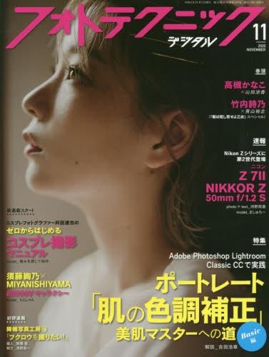 【雑誌】フォトテクニックデジタル 2020年 11月号