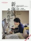 新海誠、その作品と人。 EYE SCREAM増刊号