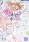 コミック百合姫 2017年7月号