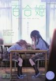 コミック百合姫 2017年9月号