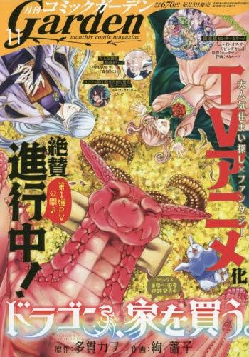 【雑誌】コミックガーデン 2020年11月号