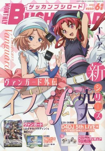 【雑誌】月刊ブシロード 2020年6月号