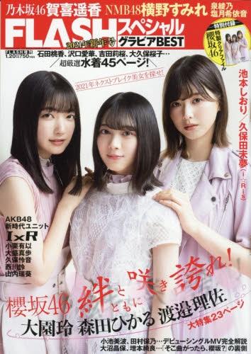 【雑誌】FLASHスペシャル グラビアBEST 2021年新年号 2021年 1/20号