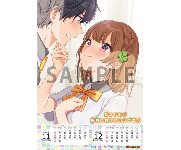【2P】カレンダーカード(2020年11月・12月) / 幼なじみが絶対に負けないラブコメ