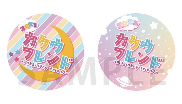 【購入特典】ロゴ缶バッジ(全2種)