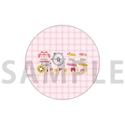 【購入特典】キラキラ缶バッジ