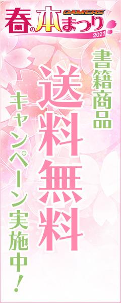 「書籍商品」5,500円以上で送料無料キャンペーン実施中!