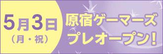 原宿ゲーマーズ 5月3日(水・祝)プレオープン!!