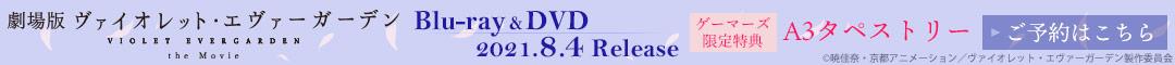 『劇場版 ヴァイオレット・エヴァーガーデン』Blu-ray&DVD ご予約はこちら