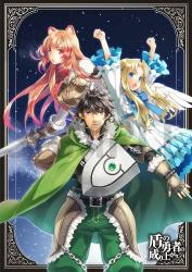 「盾の勇者の成り上がり」特集 | ゲーマーズオンラインショップ