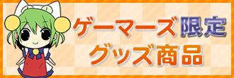 「ゲーマーズ限定グッズ商品」特集