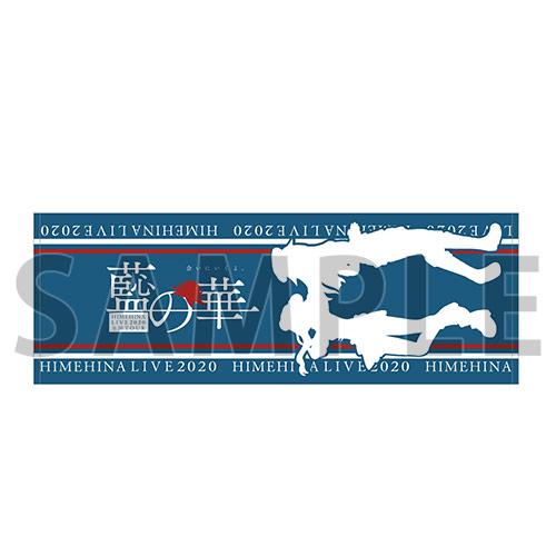 藍の華スポーツタオル