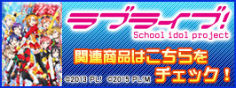ラブライブ!The School Idle Movie