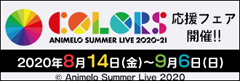 『Animelo Summer Live 2020-21 -COLORS-』応援フェア in GAMERS (アニサマ応援フェア)