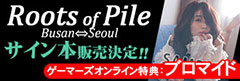 Pile『Roots of Pile Busan⇔Seoul』 サイン本