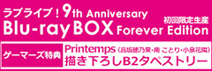 ラブライブ! 9th Anniversary Blu-ray BOX Forever Edition 初回限定生産