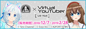 42(FORTYTWO)×VirtualYouTuber商品(電脳少女シロ・YUA)関連グッズ