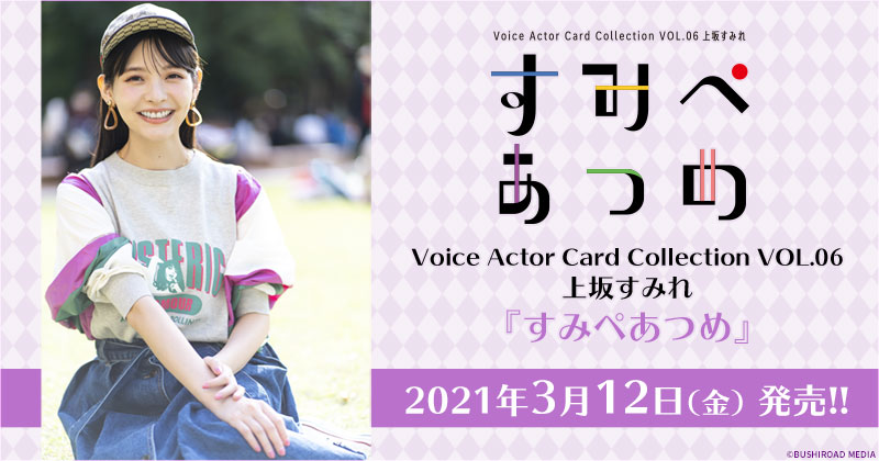 Voice Actor Card Collection VOL.06 上坂すみれ『すみぺあつめ』
